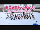 【♥LOVE♥】LOVEドッきゅん踊ってみたオフ2020 in 北海道【♥DQN♥】 #チルノオフ
