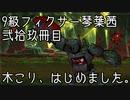 【Library of Ruina】9級フィクサー琴葉茜 弐拾玖冊目【VOICEROID実況】