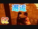 02影廊の最終ステージ邂逅!真エンディングへ辿り着け!「憎悪と四尾」