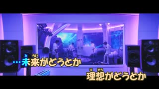 【ニコカラ】Universe(ユニバース)《ヒゲダン》(On Vocal)+1