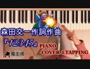 【ASMR】森田交一作詞作曲『12345』(魔王魂)ピアノ演奏とタッピング音【Piano performance / Piano tapping asmr】