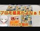 【ポケカ】プロモついでにパック開封しますねぇ!!!(前編)