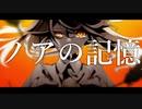 ノアの記憶 / チャピ feat.GUMI