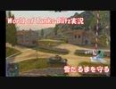 【Lv.3実況】初心者2人が訳も分からず楽しんでしまった【World of Tanks Blitz】