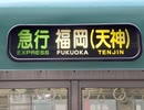 西鉄太宰府線・9000系の到着(急行・初詣号・福岡「天神」行き)