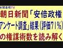 水間条項TV厳選動画第32回