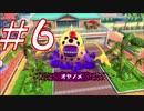 【実況】妖怪学園Y!妖怪?とロノのお話し パート6