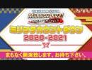 「アイドルマスター ミリオンライブ! シアターデイズ」ミリシタカウントダウン 2020-2021 コメ有アーカイブ(1)