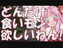 【VOICEROID車載】北海道ドライブ記録簿 ダブルヘッダーPart14【長距離地獄】