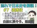#7 遣唐使【「わかる」シリーズ 日本史編】