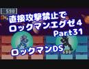 【VOICEROID実況】直接攻撃禁止でエグゼ4【Part31】【ロックマンエグゼ4】(みずと)