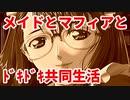 エリュシオン◆メイドとマフィアとドキドキ共同生活 探求編【実況】12