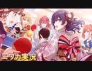【祝唄-hogiuta-】ニワカPが杜野凛世のサポコミュを読む【シャニマス】