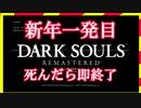 【ゲーム実況プレイ】新年一発目、死んだら即終了ダークソウル