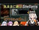 気ままに遊ぶStellaris Part9【ぼいろ&ゆっくり実況】