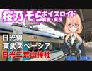 【voiceroid旅行】桜乃そらが、鉄道を使って神社参拝を実況 第四話「日光詣」