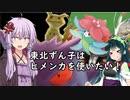 (ポケカリプレイ)東北ずん子はヒメンカを使いたい!【東北ずん子/結月ゆかり実況】
