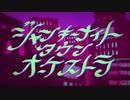 【KAITOV3】ジャンキーナイトタウンオーケストラ【カバー】【vsqx配布】