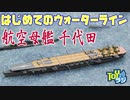 【艦船模型】ウォーターラインシリーズ初挑戦!アオシマ 1/700 航空母艦 千代田 を作る! 【オオゴシトモエのはじめての戦艦プラモデル】