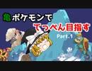 【ポケモン剣盾】亀ポケモンでてっぺん目指すpart.1【ゆっくり実況】