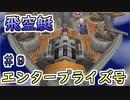 【名作RPG】#9 ファイナルファンタジー4【飛空艇】
