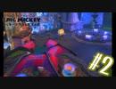 こんなディズニーランドはトラウマになる【エピックミッキー ミッキーマウスと魔法の筆】#2