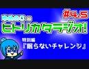 ゆめのこのヒトリカタラジオ #4.5