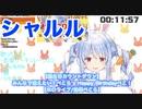 【兎田ぺこら】「シャルル」(cover)【2021/01/11】