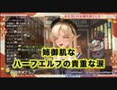 【不知火フレア】悔し泣き【2021/01/12】
