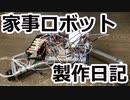 【家事ロボット製作日記①】足まわり&どんなロボットにするか考える編