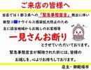 御殿場が一都三県へブッコミをかける貼り紙を配布!!