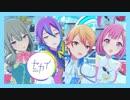 【ワンダショのプロセカMV】セカイ(天馬司/鳳えむ/草薙寧々/神代類)