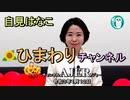 「自見はなこ ひまわりチャンネル第11回「オンライン診療について」自見はなこ AJER2021.1.12(1)