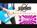 『リスクマネジメント』-空白ごっこ ギター cover by ヒトロク