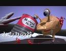 【チャッピー】VRで眠りの谷ジオラマ作ってみた ピクミン2