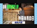 【大川ID】寺ちゃんの練馬行脚