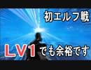 【GOD OF WAR】初めてのエルフの攻略【縛りプレイ】