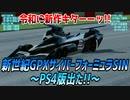 【実況】新世紀GPXサイバーフォーミュラSIN~PS4版出た!!~