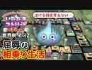 【実況】いたストSPのトーナメントを令和に再び楽しむ動画 23軒目【画質1080p】
