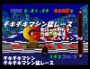 【チキチキマシン猛レース】歌い手てんチャンとチキチキ猛レース!
