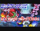 【実況】ロックマンXDiVE~ボスラッシュやってみた!~
