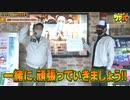 ワサ武 第64話(1/3)