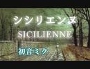 【フォーレ 】シシリエンヌ【初音ミク】