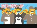 SCP-359-JP「ペンギンキノコ」【少しせわしないゆっくり解説】
