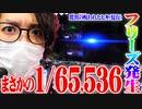 ytrが閃乱カグラで万枚を狙った結果【SEVEN'S TV #448】
