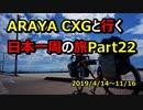 【自転車旅】ARAYA CXGと行く日本一周の旅 Part 22