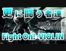 6時間耐久、FF7Rボス戦闘曲を、バイオリンロック超絶技巧!!!