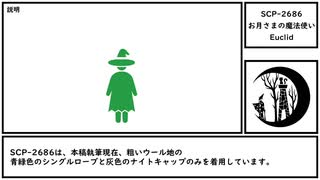 【ゆっくり紹介】SCP-2686【お月さまの魔法使い】
