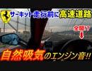 【快音】 フェラーリ 430スクーデリア(自然吸気)でサーキット走行前に高速道路をF1マチックで流してみた!