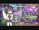 雀聖きりたん 第1局 【じゃんたま】